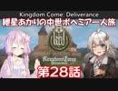 【Kingdom Come: Deliverance】紲星あかりの中世ボヘミア一人旅 第28話【VOICEROID実況】