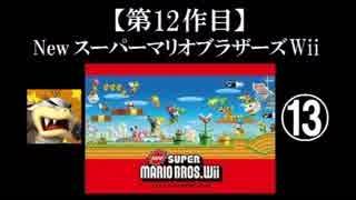 Newスーパーマリオブラザーズ(Wii)実況 part13【ノンケのマリオゲームツアー】