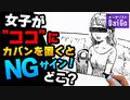 """第26位:女子が""""ココ""""にカバンを置くとNGサイン!どこ? thumbnail"""