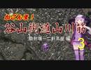 第49位:【車載動画】谷山街道山川筋その3【鹿児島(騎射場~二軒茶屋)】