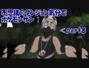 【縛り実況】不思議のダンジョン気分でポケットモンスターサンpart8【初見実況】