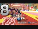 初日から始める!日刊マリオカート8DX実況プレイ726日目