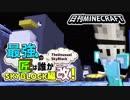 【日刊Minecraft】最強の匠は誰かスカイブロック編改!絶望的センス4人衆がカオス実況!#113【TheUnusualSkyBlock】