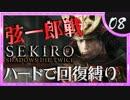 卍【SEKIRO】弦一郎ラップ【苦難厄憑回復縛り】08