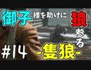 【実況】御子様を助けに狼参る【SEKIRO-隻狼-】#14