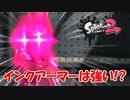 インクアーマー吐きマシン!【Splatoon2 実況】