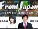 【Front Japan 桜】米中陣取り合戦の実態 / 日本の命運も握る台湾総統選[桜H31/4/23]