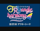 TrySailのTRYangle harmony 第277回アフタートーク