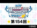 「デレラジ☆(スター)」【アイドルマスター シンデレラガールズ】第154回アーカイブ