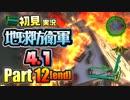 [初見実況]地球防衛軍4.1 Part12