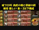 城プロRE 尚武の幟と邪祓の剣 絶壱 難しい 素☆3以下構成