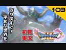 初見実況ドラゴンクエスト11 Part103~セレンさんの最後のお願い~