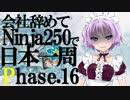 第1位:会社辞めてninja250で日本一周 Phase 16 thumbnail
