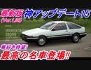 【実況】 車好き歓喜! 頭文字Dの名車ハチロク(AE86)ついに登場! 最新アップデート簡単解説! グランツーリスモSPORT Part162