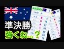 【パワプロ2018】16球団英雄ペナント.36 WBC決勝ラウンド準決勝 vsオーストラリア