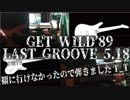 【ギター】GET WILD'89 LAST GROOVE 5.18 上映会行けなかったので弾いてみた