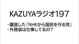 【KAZUYAラジオ197】躍進した「NHKから国民を守る党」
