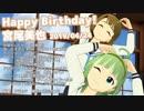 【MMD】45秒【4月24日は宮尾美也の誕生日】