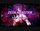 【初音ミク】ZETA MONSTER【オリジナル】