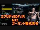 【EDF:IR】ハードでエブリディアイアンレイン!M12 ガーガント警戒発令【実況】
