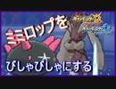 【ポケモンUSM】ミミロップとナマコブシの濡れ場