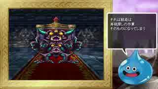 【ゆっくり実況】PS版ドラゴンクエスト4最強への礎part45【終】