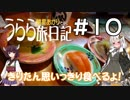 第69位:【きずきり車載】うらら旅日記#10『行くぜ!東北!2019春③~いよいよ秋田へ~』 thumbnail