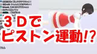 鈴鹿詩子「3Dで腕立て伏せしま~す」←うたっこ「エッ!ピストン運動!?」