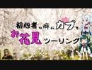 第57位:【ずんタコ車載】初心者の癖にカブでお花見ツーリング A編 thumbnail