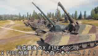 [WOT]クラン企画 平成最後のX FIREイベント前編(声有り)