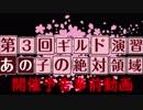 【LOV4】第3回 ギルド:†あの娘の絶対領域† ギルド演習予告(?)動画【ショートver】