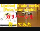 [Fate/stay night]Limited blade works カリバーンを作ってみた 再編集版