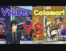 【スプラ2】激闘!! Libalent Calamariに引導を渡す【Vtuber】