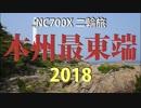 NC700X二輪旅 本州最東端 2018 予告編