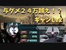 【バトオペ2】与ダメ24万越え!?ギャンダムバトルオペレーション:Part166【ギャン Lv2】