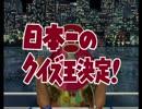 【アメリカ横断ウルトラクイズ】◆30代 はじめての渡米◆part10