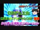 【ゆっくり】おじ紳士のD×2真・女神転生リベレーション#07無課金でダイヤへの挑戦 後編