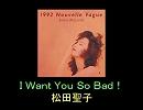 【松田聖子】I Want You So Bad!
