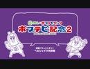 ポプテピ記念2 ~感動ドキュメンタリー ヘルシェイク矢野篇~