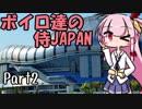 【パワプロ2018】ボイロ達の侍JAPAN Part2【VOICEROID実況】