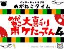 【イケボ&カワボのトークバラエティ】#211 めがねこタイム