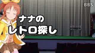 ナナのレトロ探し(映画館編)