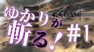 【Kenshi】ゆかりが斬る! #1