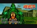 【遊☆戯☆王】第6話「脅威(?)の神官現る」