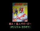 【子門真人】戦え!電人ザボーガー(オリジナル・カラオケ)