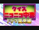 第81位:クイズ!ニコニコ中毒 ~ドグマ風見編~ thumbnail