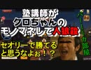 【セオリーじゃ】塾講師がクロちゃんのモノマネして人狼殺やるしん!【かてませーん】