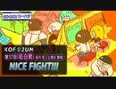 KOF02UM コーハツ 第57回交流会・紅白戦 1試合ピックアップ【大阪・南森町】