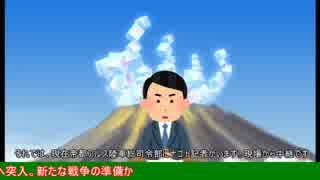 【FTD】帝国よ紹介せよ!!番外編【ゆっくり実況】