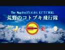 【MAD】荒野のコトブキ飛行隊×エースコンバット6